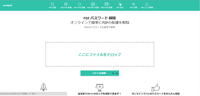 pdf 印刷できない 解除 オンライン
