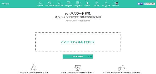 PDFにロックがかかって印刷できないとき、パスワードを忘れた ...