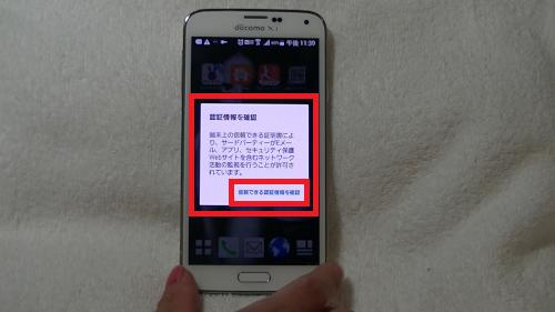 【android版】広告ブロックアプリのおすすめ6選