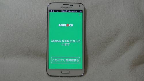 Androidのブラウザ広告のブロック方法を比較!一 …