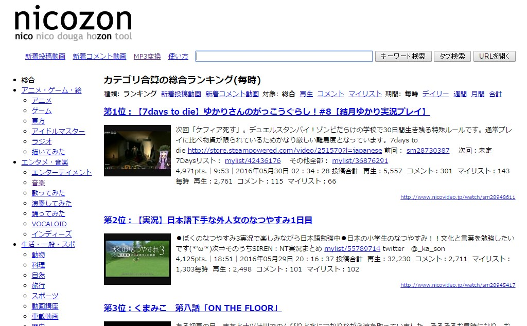 nicozon mp3