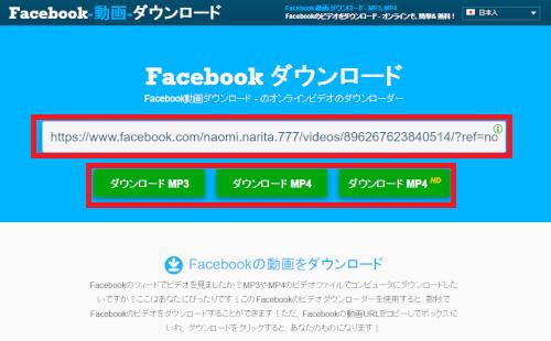 フェイスブック 動画 保存