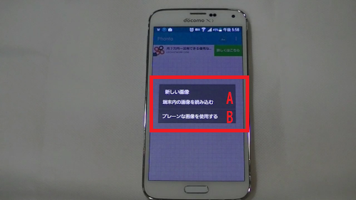 【スマホアプリ】Youtubeに!サムネイルが作れる無料アプリ「Phonto」Android.mp4_000135477[1]