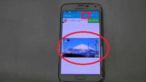 【スマホアプリ】Youtubeに!サムネイルが作れる無料アプリ「Phonto」Android.mp4_000208627[1]