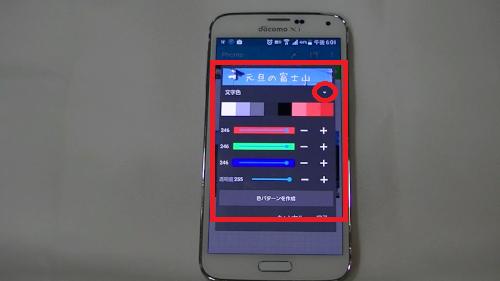 【スマホアプリ】Youtubeに!サムネイルが作れる無料アプリ「Phonto」Android.mp4_000342372[1]