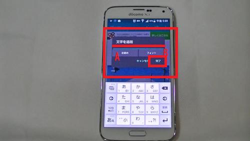 【スマホアプリ】Youtubeに!サムネイルが作れる無料アプリ「Phonto」Android.mp4_000216641[1]