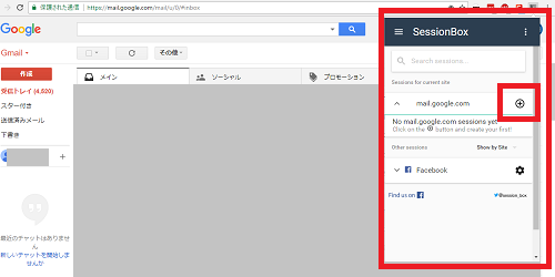 Chrome拡張機能「SessionBox」で複数のアカウントにログイン