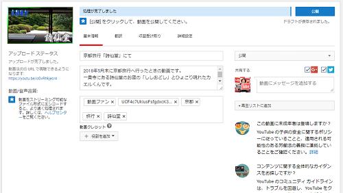 Youtube(ユーチューブ)動画投稿方法・視聴アップのワンポイントも。のイメージ